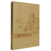 四书本义官话 [德] 安保罗,胡瑞琴 整理 山东齐鲁书社出版有限公司 9787533333362