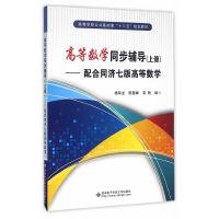 高等数学同步辅导(上册)——配合同济七版高等数学