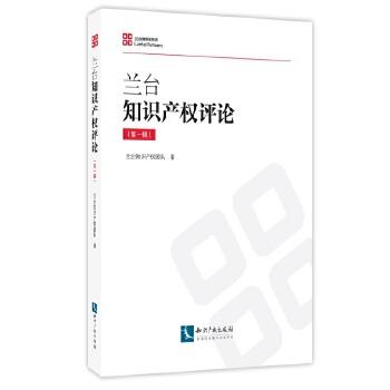 兰台知识产权评论(第一辑)知识产权团队对热点知识产权案例的精彩点评