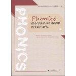 Phonics 在小学英语词汇教学中的实践与研究