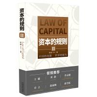 资本的规则II(作者限量签名版、随机发货)