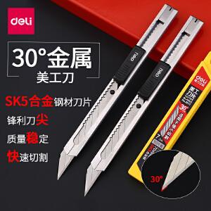 得力2034小号美工刀 金属壁纸墙纸贴膜刀 30度角雕刻刀片美工刀