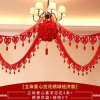 结婚庆用品婚房布置浪漫婚礼装饰客厅卧室新房墙喜字彩带拉花批�l