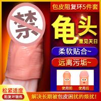 包皮阻复环过长锁精龟头敏感羊眼圈男用阴茎套暂时矫正器防脱套环