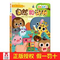 自然和动物 畅销童书翻翻书我身边的声音.宝宝点读认知发声书乐乐趣0-3岁 有声音会发声的书幼儿专注力训练书3-6岁思维
