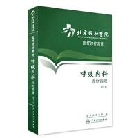 北京协和医院医疗诊疗常规呼吸内科诊疗常规 第2版 北京协和医院编 人民卫生出版社9787117154826