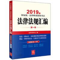 2019年国家统一法律职业资格考试法律法规汇编(第一卷)