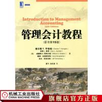管理会计教程(原书第15版) (美)查尔斯·T.亨格瑞等 会计与财务教材译丛