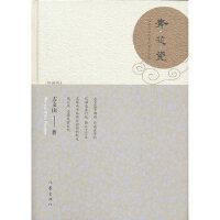 【正版全新直发】青花瓷(精) 方文山著 9787506361903 作家出版社