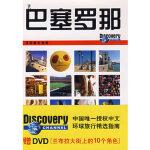 【新书店正版】Discovery环球精选指南――巴塞罗那约根・莱特,艾・麦克马斯特,朱迪・汤普森97875322502