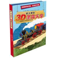 正版全新 3D蒸汽火车/超大模型