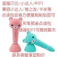 蓝猫贝比点读笔智能WiFi 海尼曼/RAZ分级阅读/廖彩杏/小猪佩奇