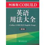柯林斯COBUILD英语用法大全(第3版)