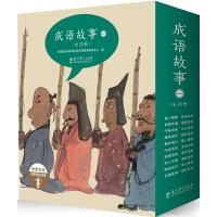 成语故事(全20册)(绘本版)