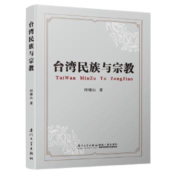 台湾民族与宗教