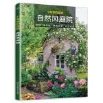 小而美的庭院 自然风庭院 天野麻理著 庭院露台公园花园花卉设计赏析 园艺植物修剪绿化设计 园林设计师用庭院景观设计书籍