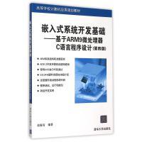 嵌入式系统开发基础:基于ARM9微处理器C语言程序设计(第四版)(本科教材) 9787302412496 清华大学出版社