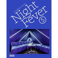 Night Fever 5: Hospitality Design 夜狂热5:酒店设计