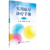 实用眩晕诊疗手册(第2版)