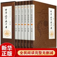 全6册全民阅读中华上下五千年中国通史全套中国历史书籍史记青少年版世界名著学生版上下5千年文学读物课外书畅销书籍