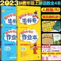 黄冈小状元五年级上册达标卷作业本数学语文全套4本人教版2019秋