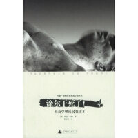 【正版现货】涂尔干死了!:社会学理论另类读本 (美)伯格 9787563361762 广西师范大学出版社