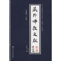 藏外佛教文献(第二编 总第十二辑)(《中文社会科学引文索引》(CSSCI)来源集刊) 方广� 978730009453