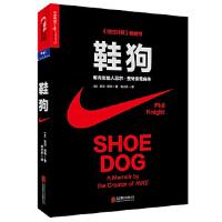 鞋狗:耐克创始人菲尔 奈特亲笔自传(平装)[美]菲尔・奈特(Phil Knight)北京联合出版公司978755029