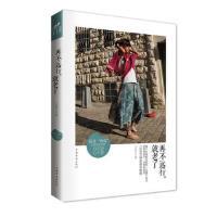 【二手旧书9成新】再不远行,就老了王泓人9787511329134中国华侨出版社