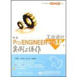中文Pro/ENGINEER 野火版3 0工业设计实例与操作(附光盘1张) 温建民,石玉祥,范立红 978780172
