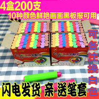 彩色粉笔 飞天牌黑板报教学六角粉笔4盒低尘无毒儿童画粉笔