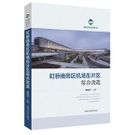 虹桥商务区机场东片区综合改造(机场建设圣淘沙现金注册丛书)