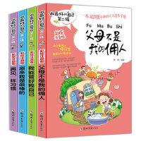 做最好的自己励志书籍全套4册第二辑彩绘注音版适合一年级到二年级三四六五小学生课外阅读书籍6-12岁3-4-5儿童读物故