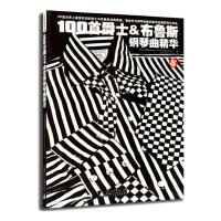100首爵士布鲁斯钢琴曲精华引进版ISBN:9787549536863