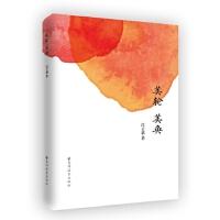 【正版全新直发】美轮美奂 沈立新 9787547612293 上海远东出版社