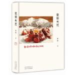 悲悯大地范稳9787530217405北京十月文艺出版社