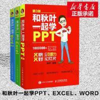 【全新直发】和秋叶一起学PPT、Excel、Word:又快又好打造说服力幻灯片(第3版) 学办公软件 学表格数据处理与