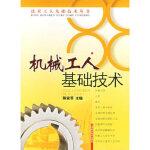 机械工人基础技术――技术工人基础技术丛书陈家芳上海科学技术出版社9787532381678