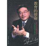 教育的使命:朱永新教育讲演录