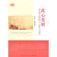 此心光明――评说王阳明与《传习录》(国学书厢第一辑)(DZ)