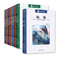 海洋科幻名家作品精选(套装共8册)