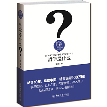 哲学是什么(pdf+txt+epub+azw3+mobi电子书在线阅读下载)