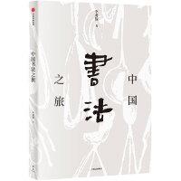 新思文库・中国书法之旅