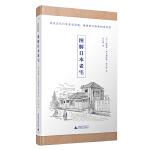 图解日本老宅 还原百年日本老宅风貌,体验原汁原味日式生活
