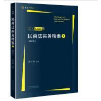 民商法实务精要(修订本)