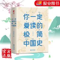 正版现货包邮 你一定爱读的极简中国史 精装 作家榜出品