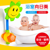 哈比比玩具 4088儿童戏水玩具浴室向日葵水龙头花洒 婴幼儿洗澡喷水玩具