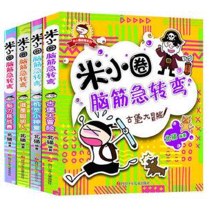 米小圈脑筋急转弯 漫画成语全集全套4册 赠徽章 适合一二三年级必读课外书籍小学生版儿童阅读上学记谜语益智游戏大全漫画书