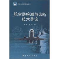 【二手旧书8成新】航空器检测与诊断技术导论 陈果,李爱 9787516500729 航空工业出版社