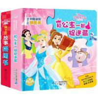 全套2册迪士尼故事明星益智拼图书和白雪公主一起捉迷藏